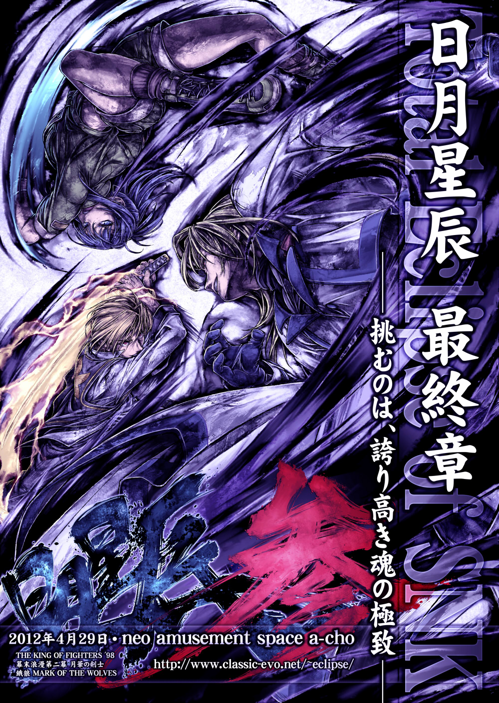 Total Eclipse of SNK 日月星辰 最終章イラスト